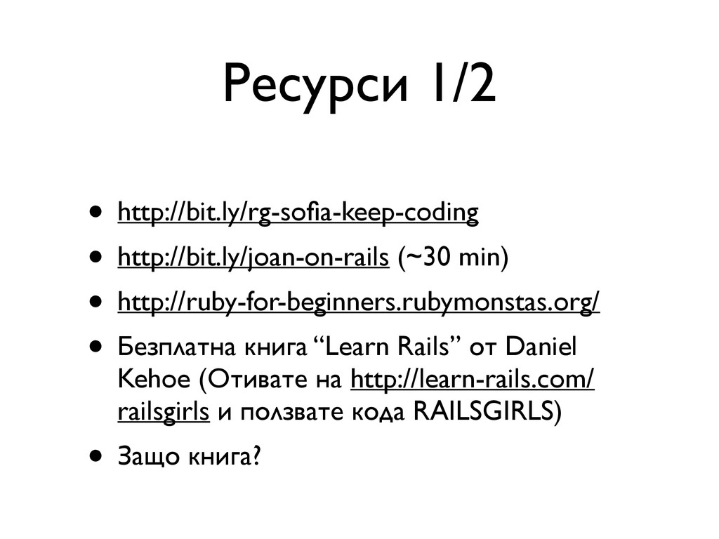Ресурси 1/2 • http://bit.ly/rg-sofia-keep-coding...
