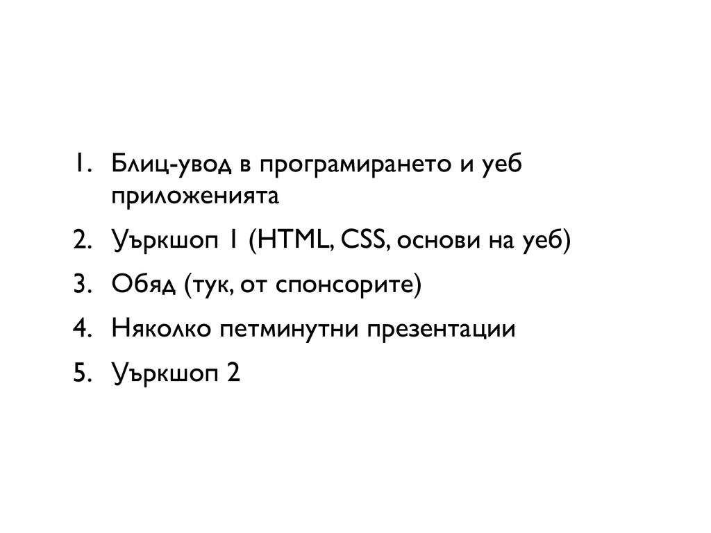 1. Блиц-увод в програмирането и уеб приложеният...
