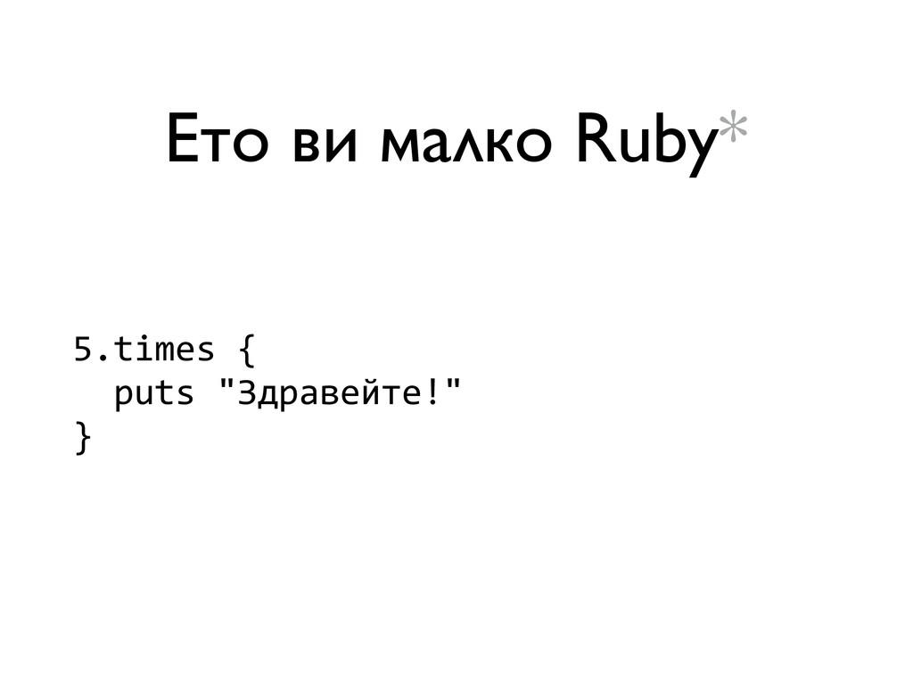 Ето ви малко Ruby* 5.times {    put...