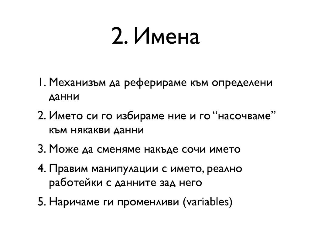 2. Имена 1. Механизъм да реферираме към определ...