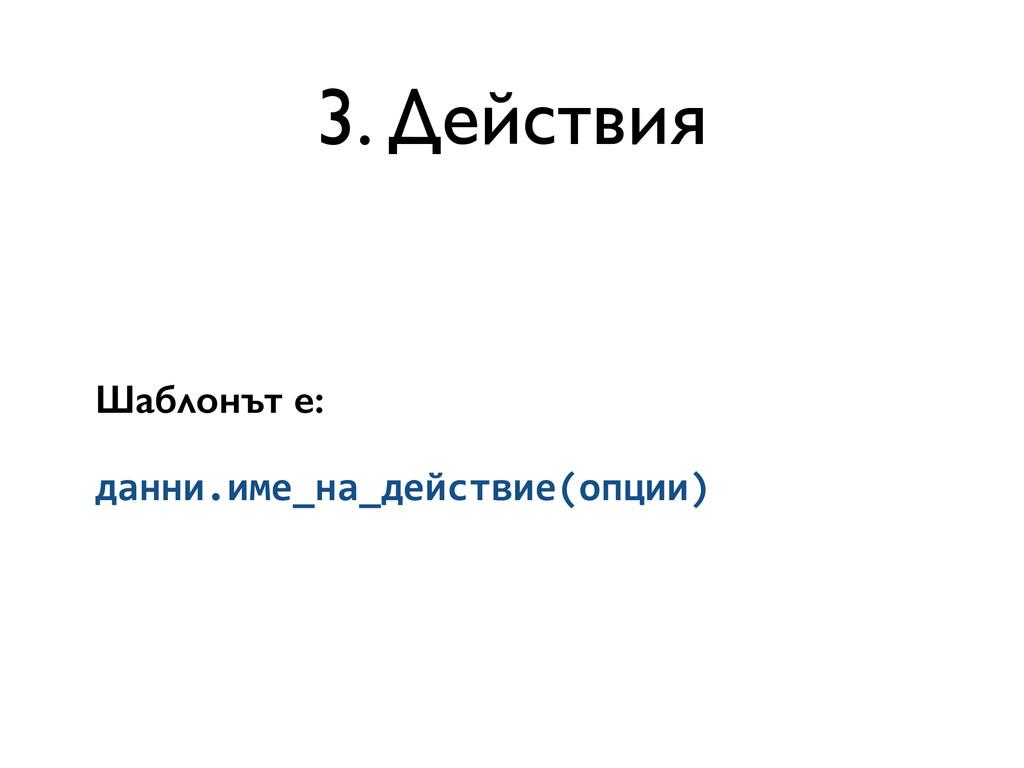 3. Действия Шаблонът е:    данни.име_на_д...
