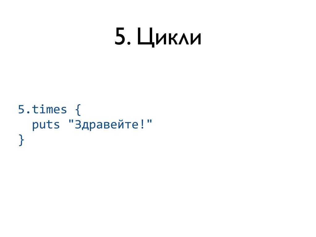 """5. Цикли 5.times {    puts """"Здра..."""