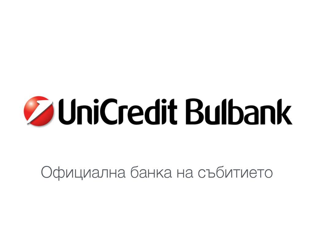 Официална банка на събитието
