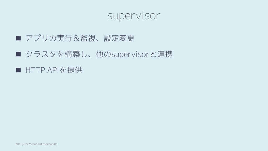 supervisor  アプリの実行&監視、設定変更  クラスタを構築し、他のsuperv...