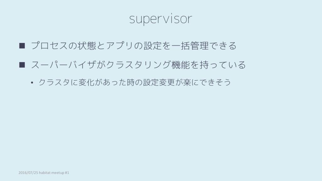 supervisor  プロセスの状態とアプリの設定を一括管理できる  スーパーバイザがク...