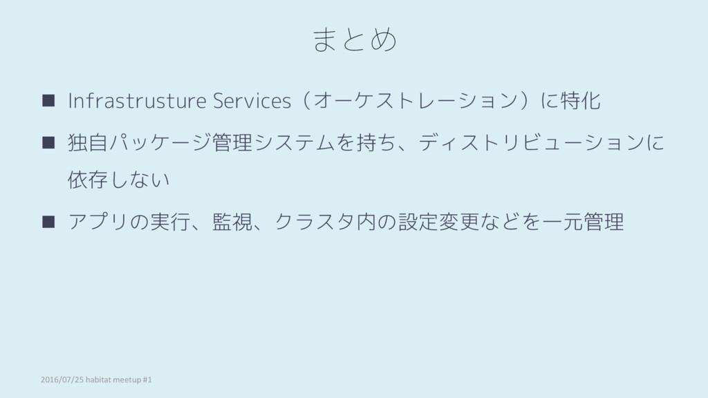 まとめ  Infrastrusture Services(オーケストレーション)に特化  ...