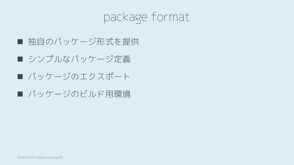package format  独自のパッケージ形式を提供  シンプルなパッケージ定義 ...