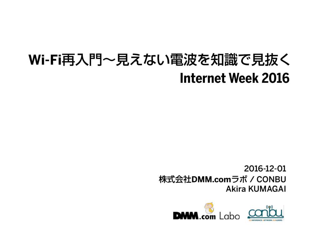 Wi-Fi࠶ೖʙݟ͑ͳ͍ిΛࣝͰݟൈ͘ 2016-12-01 גࣜձࣾDMM.comϥ...