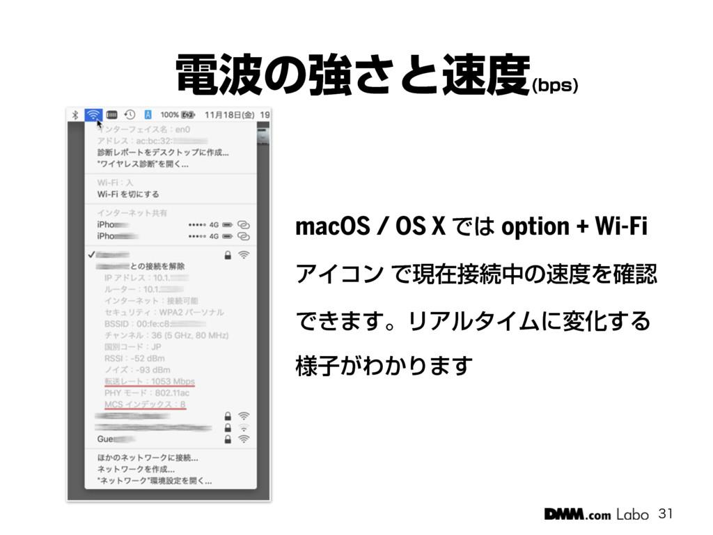 macOS / OS X Ͱ option + Wi-Fi ΞΠίϯ Ͱݱࡏଓதͷ...