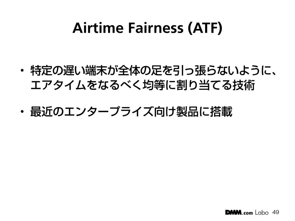 Airtime Fairness (ATF) w ಛఆͷ͍͕શମͷΛҾͬுΒͳ͍...