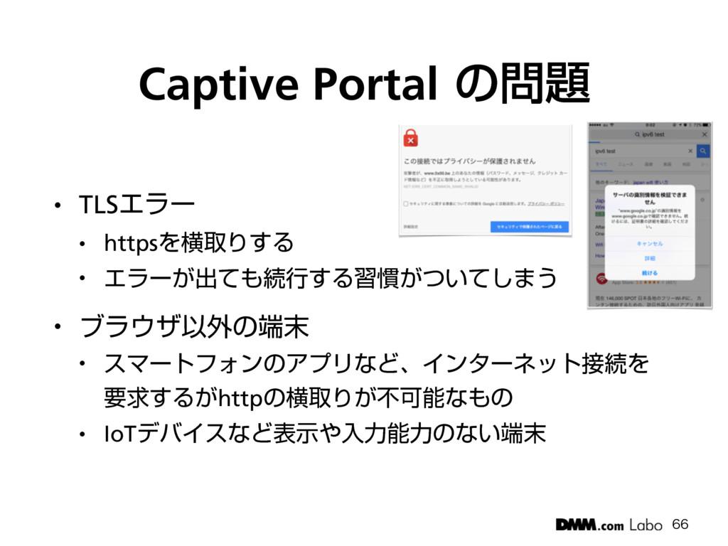Captive Portalͷ  w TLSΤϥʔ w httpsΛԣऔΓ͢Δ ...