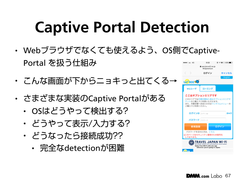 Captive Portal Detection  w WebϒϥβͰͳͯ͑͘ΔΑ͏...