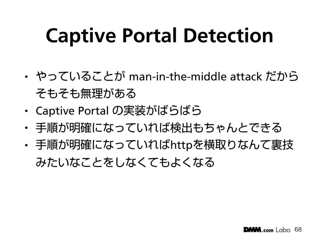 Captive Portal Detection  w ͍ͬͯΔ͜ͱ͕man-in-t...