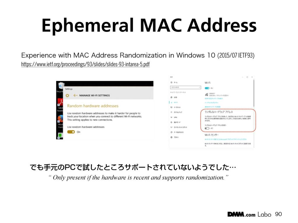 "Ephemeral MAC Address  &YQFSJFODFXJUI.""$""E..."
