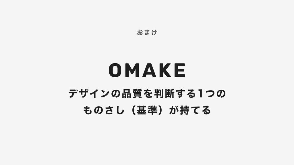おまけ デザインの品質を判断する1つの ものさし(基準)が持てる OMAKE