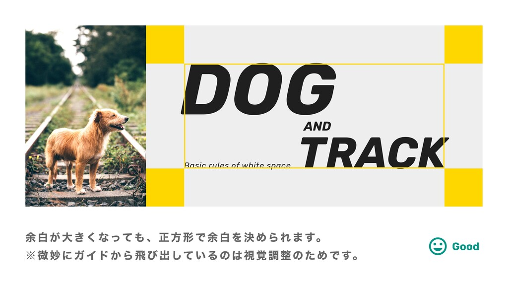 TRACK Good DOG Basic rules of white space AND 余...