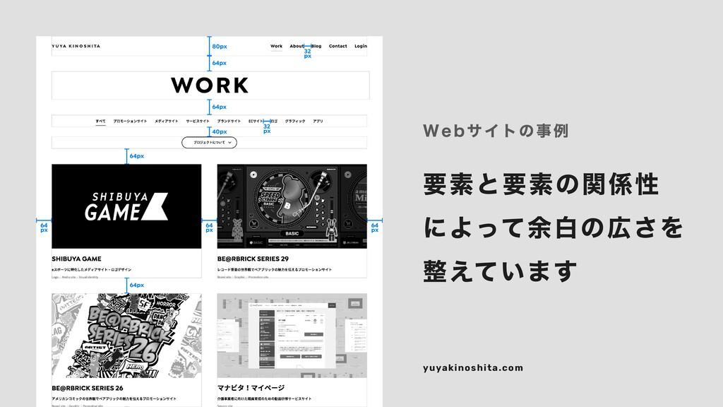 要素と要素の関係性 によって余白の広さを 整えています Webサイトの事例 yuyakinos...