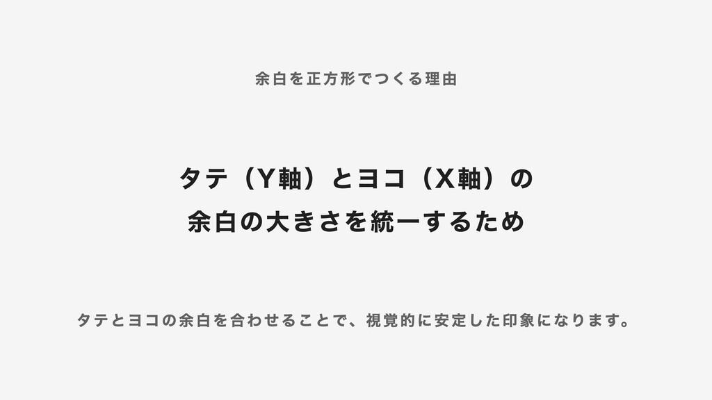 余白を正方形でつくる理由 タテ(Y軸)とヨコ(X軸)の 余白の大きさを統一するため タテとヨコ...