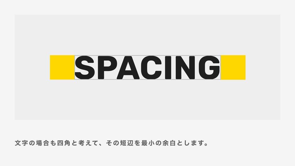文字の場合も四角と考えて、その短辺を最小の余白とします。 SPACING