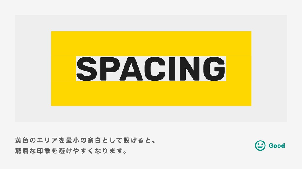 Good SPACING 黄色のエリアを最小の余白として設けると、 窮屈な印象を避けやすくなり...