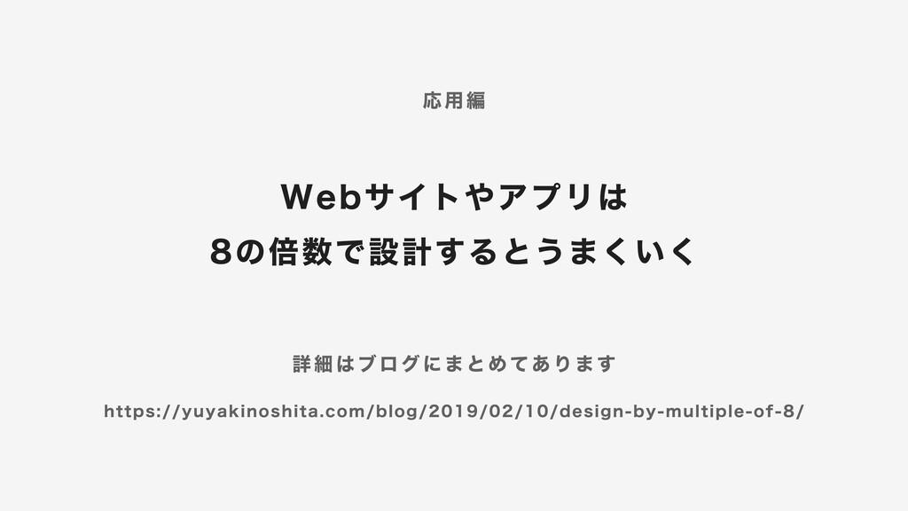 応用編 https://yuyakinoshita.com/blog/2019/02/10/d...