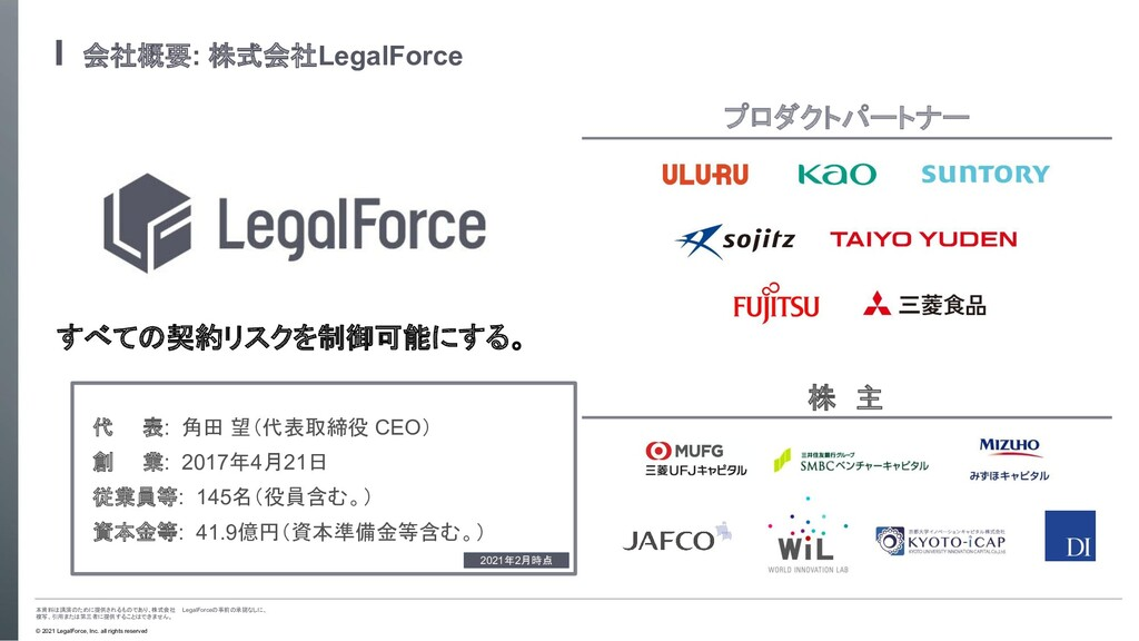 本資料は講演のために提供されるものであり、株式会社 LegalForceの事前の承諾なしに、 ...