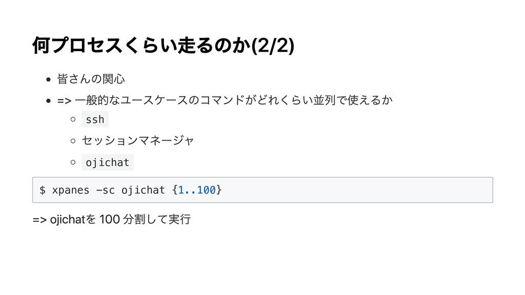 何プロセスくらい⾛るのか(2/2) 皆さんの関⼼ => ⼀般的なユースケースのコマンドがどれく...