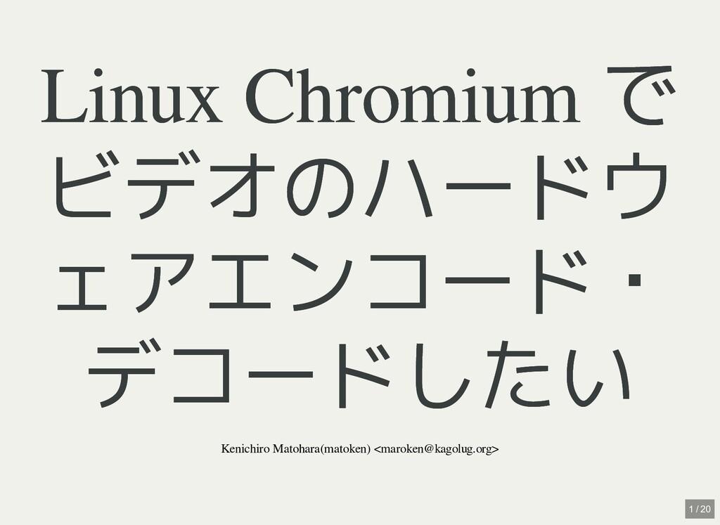 Linux Chromium で Linux Chromium で ビデオのハードウ ビデオの...