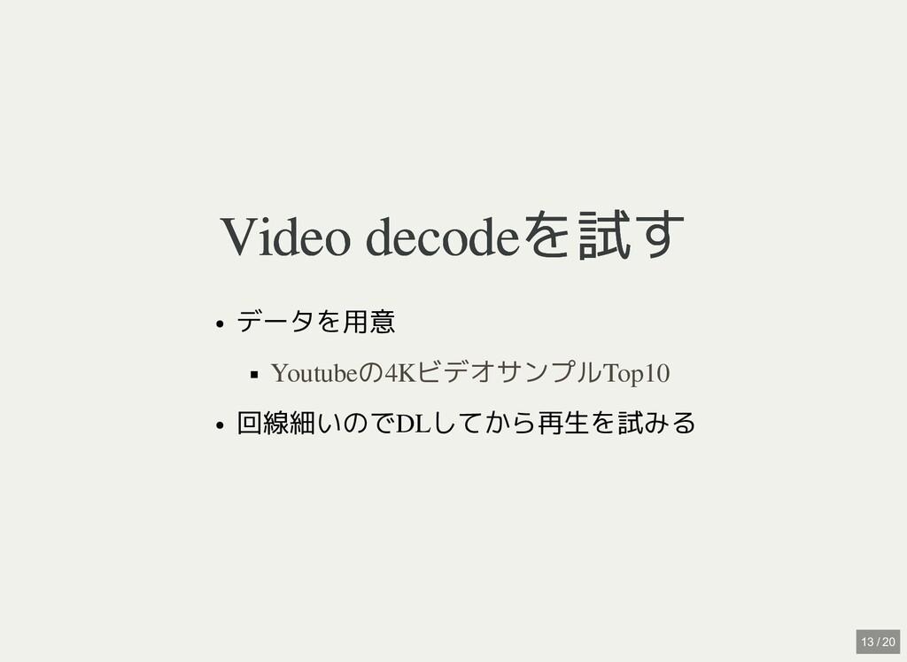 Video decodeを試す Video decodeを試す データを用意 回線細いのでDL...