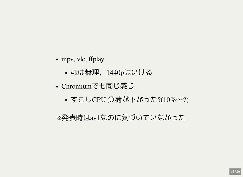 mpv, vlc, ffplay 4kは無理,1440pはいける Chromiumでも同じ感じ ...