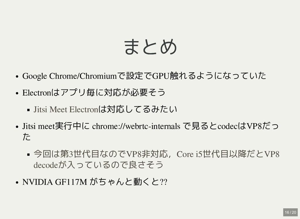 まとめ まとめ Google Chrome/Chromiumで設定でGPU触れるようになってい...
