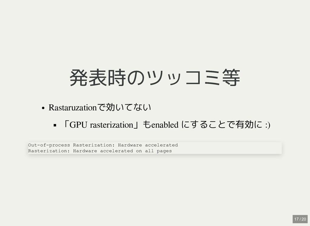発表時のツッコミ等 発表時のツッコミ等 Rastaruzationで効いてない 「GPU ra...