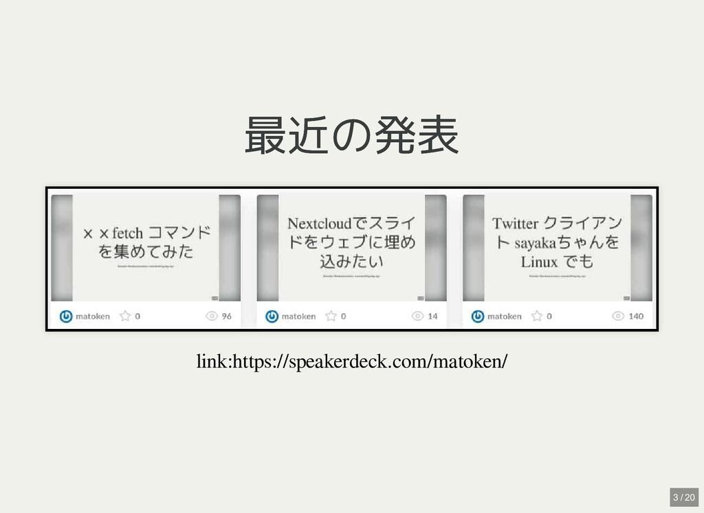 最近の発表 最近の発表 link:https://speakerdeck.com/matoke...