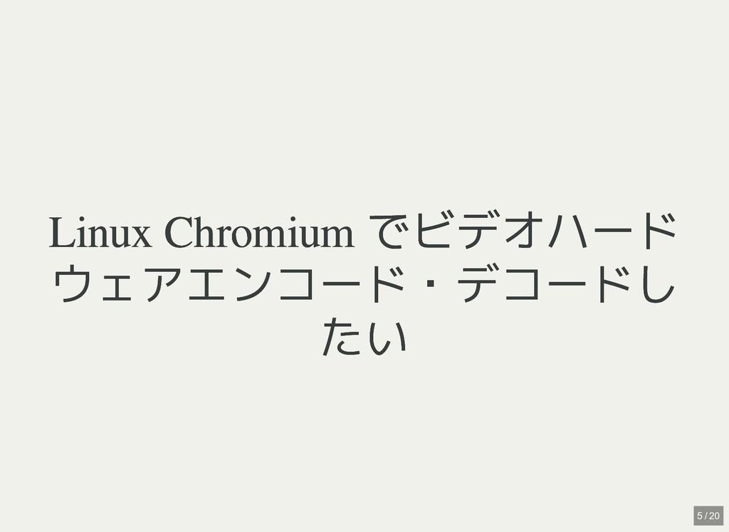 Linux Chromium でビデオハード Linux Chromium でビデオハード ウ...