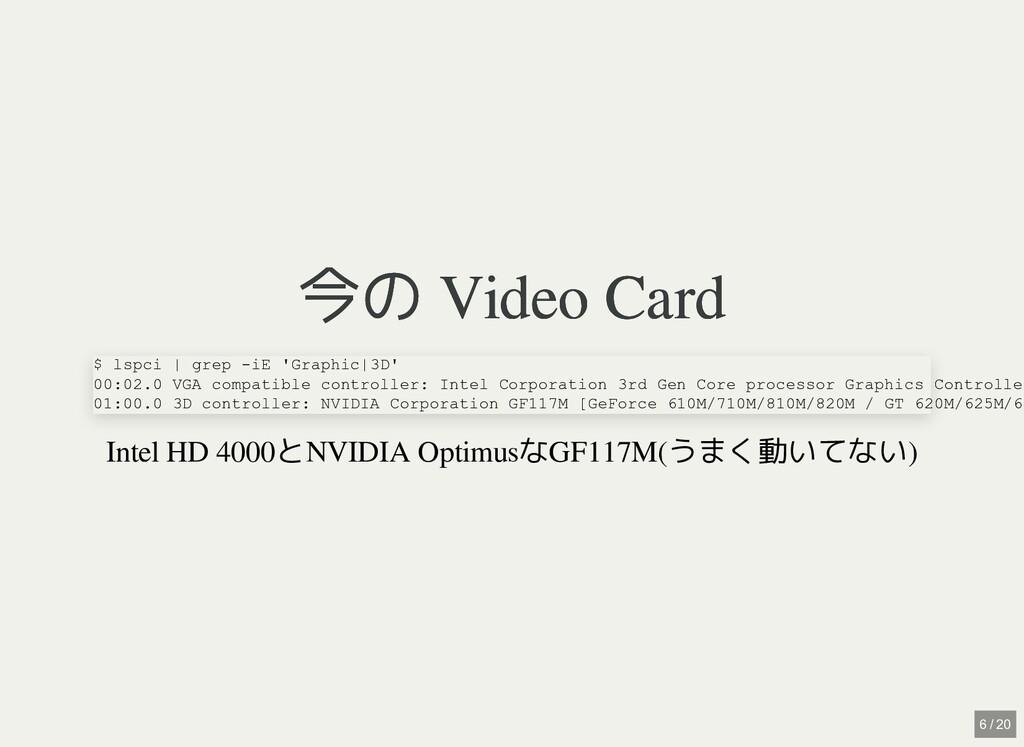 今の Video Card 今の Video Card Intel HD 4000とNVIDI...