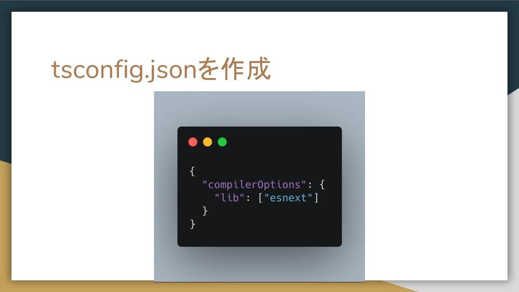 tsconfig.jsonを作成