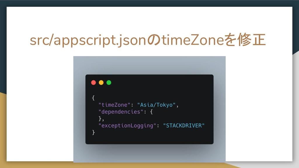src/appscript.jsonのtimeZoneを修正