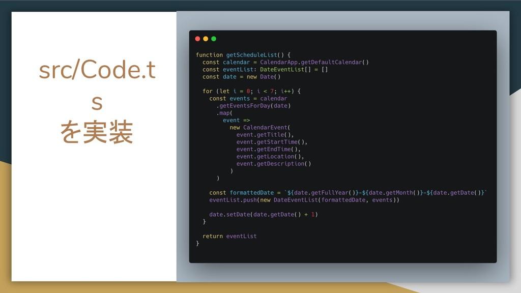 src/Code.t s を実装