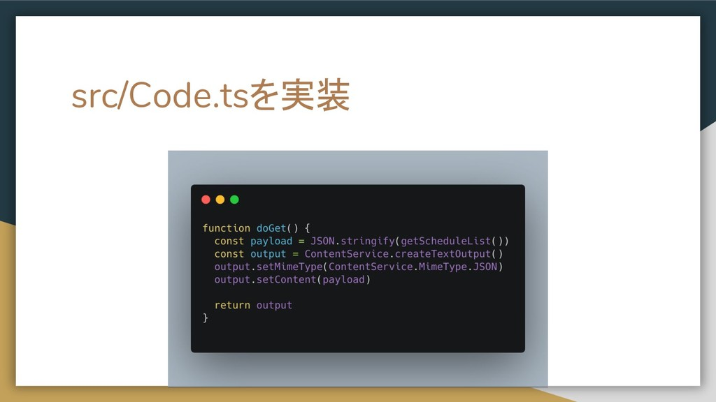 src/Code.tsを実装