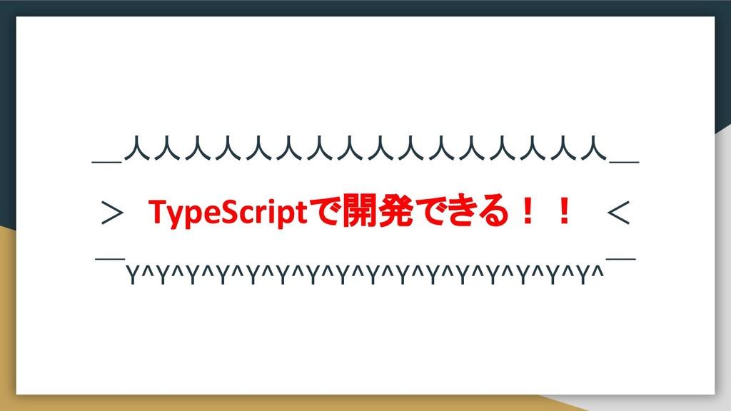 _人人人人人人人人人人人人人人人人_ > TypeScriptで開発できる!! <  ̄Y^Y^...
