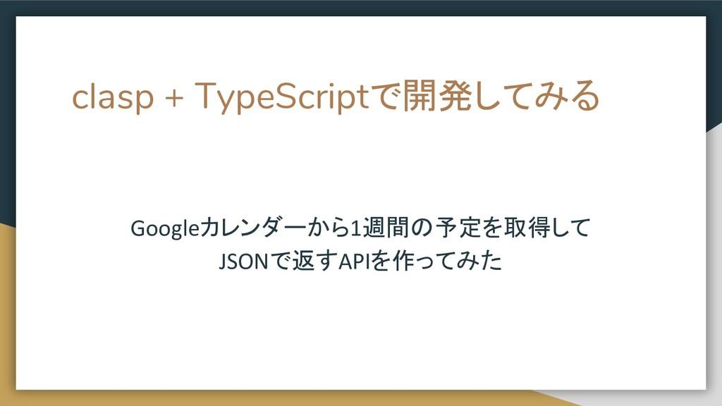 clasp + TypeScriptで開発してみる Googleカレンダーから1週間の予定を取...