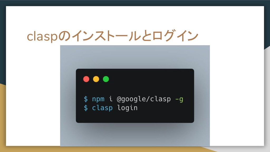 claspのインストールとログイン