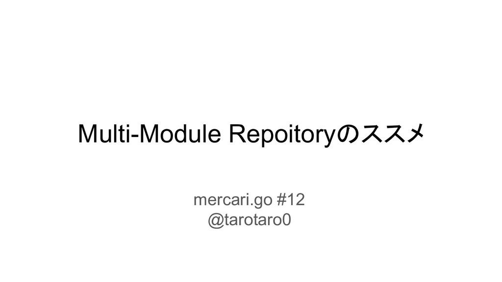 mercari.go #12 @tarotaro0 Multi-Module Repoitor...