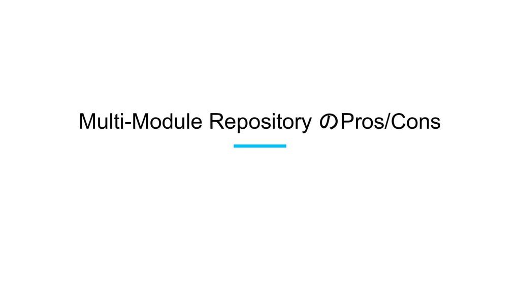 Multi-Module Repository のPros/Cons