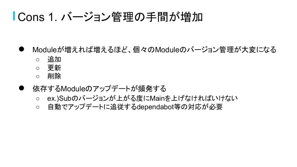● Moduleが増えれば増えるほど、個々のModuleのバージョン管理が大変になる ○ 追加...