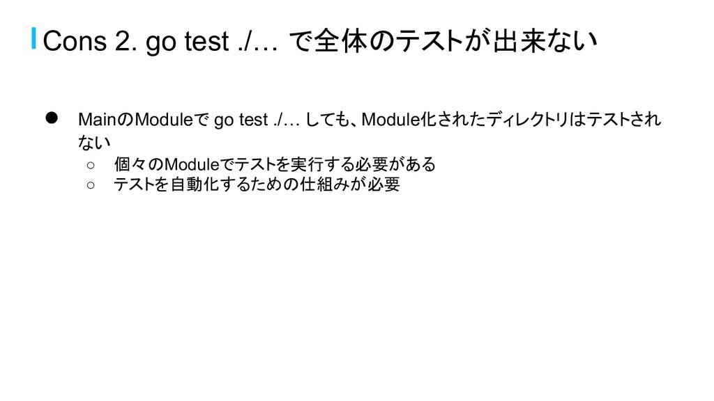 ● MainのModuleで go test ./… しても、Module化されたディレクトリ...