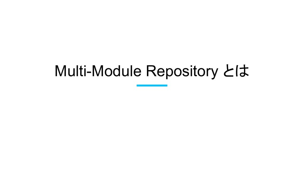 Multi-Module Repository とは