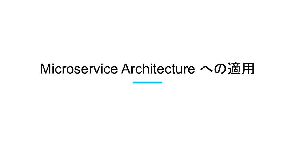 Microservice Architecture への適用