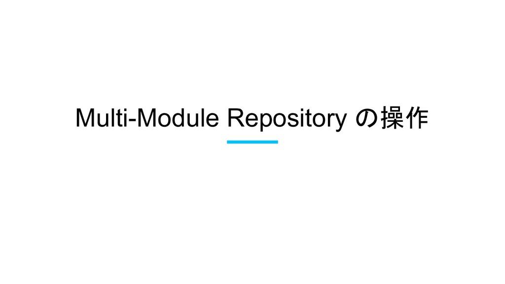 Multi-Module Repository の操作