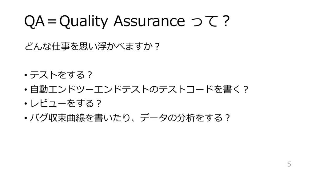 QA=Quality Assurance って︖ どんな仕事を思い浮かべますか︖ • テストを...
